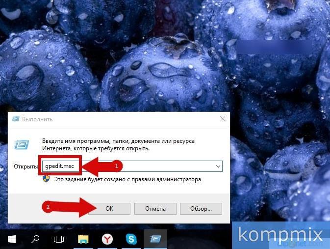 Как отключить обновление на Windows 10 инструкция шаг 6