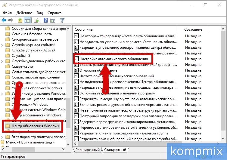 Как отключить обновление на Windows 10 инструкция шаг 8