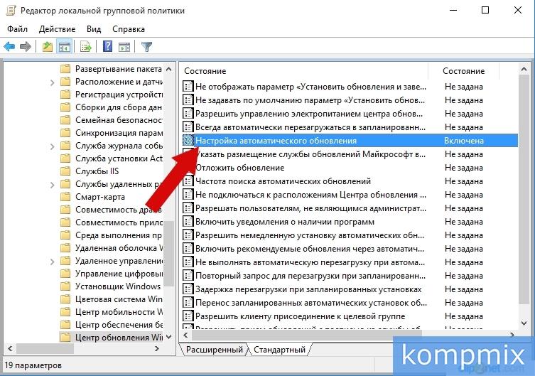 Как отключить, восстановить обновление Windows10 шаг 12