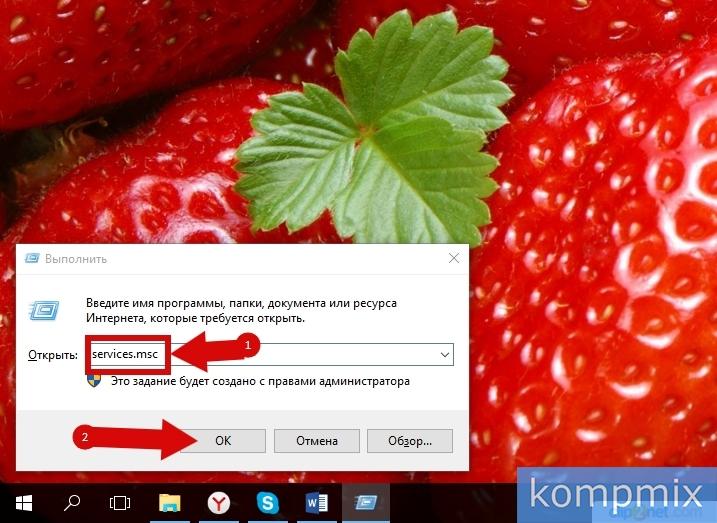 Как отключить, восстановить обновление Windows10 шаг 2