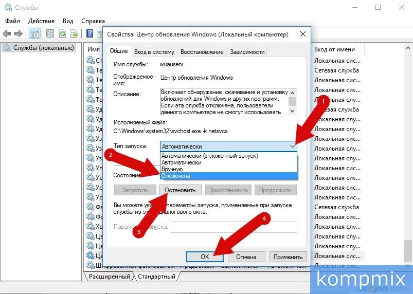 Как отключить, восстановить обновление Windows10 шаг 4