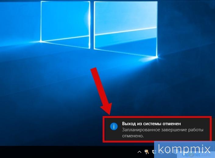 Как поставить таймер выключения компьютера в Windows 10  шаг 5