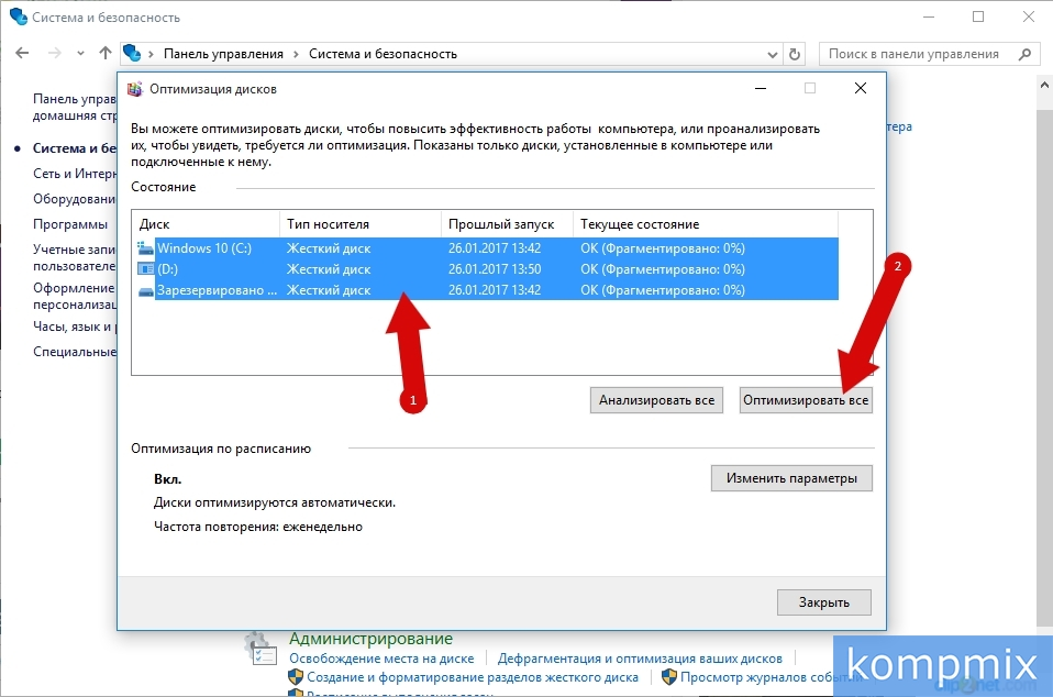 Как сделать дефрагментацию диска на Windows 10 шаг 5