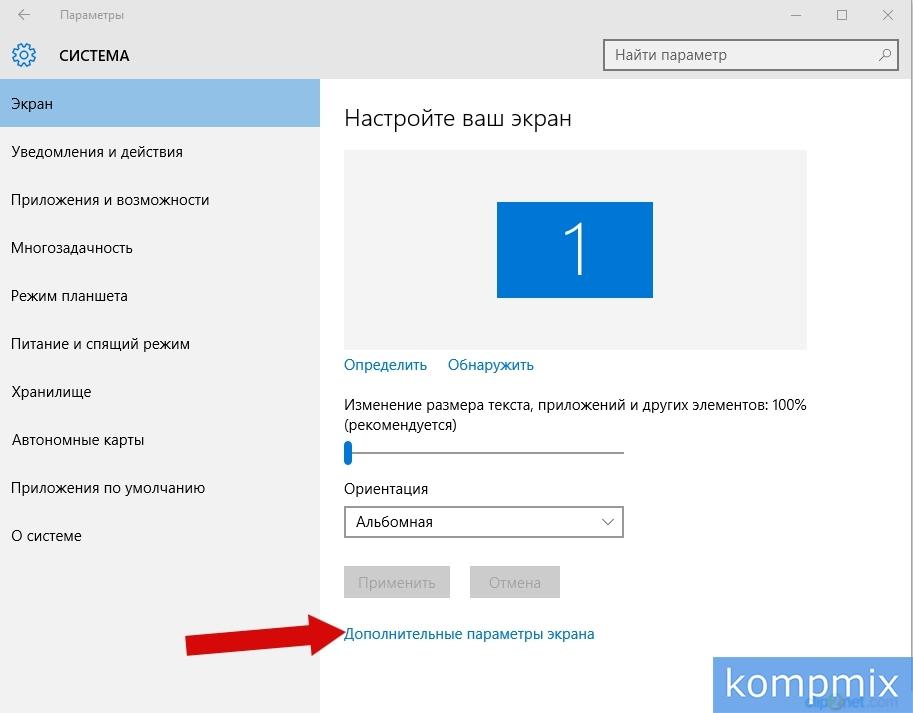 Как уменьшить значки на Windows 10 инструкция шаг 3
