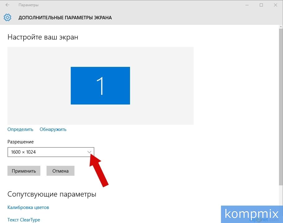 Как уменьшить значки на Windows 10 инструкция шаг 4