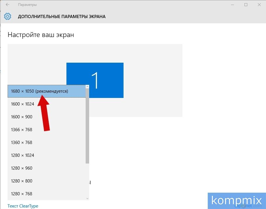 Как уменьшить значки на Windows 10 инструкция шаг 5