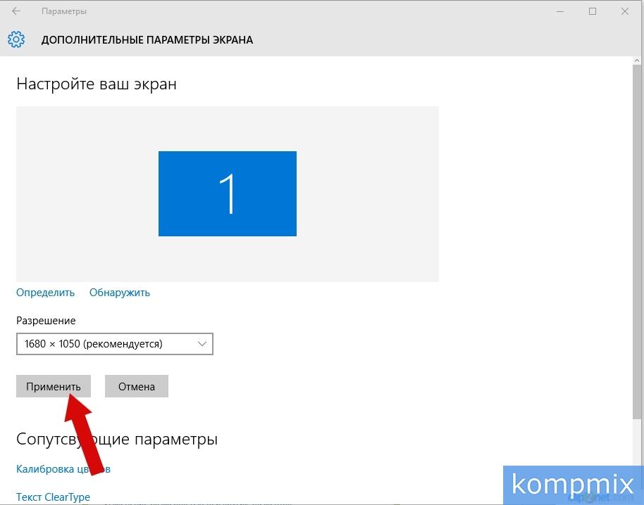Как уменьшить значки на Windows 10 инструкция шаг 6