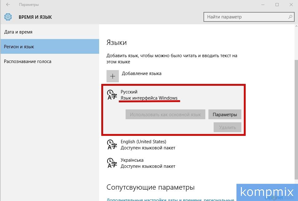 Как добавить и удалить язык в Windows 10 инструкция