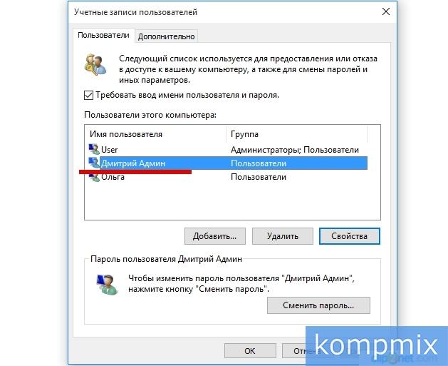 Как изменить имя пользователя в Windows 10 инструкция