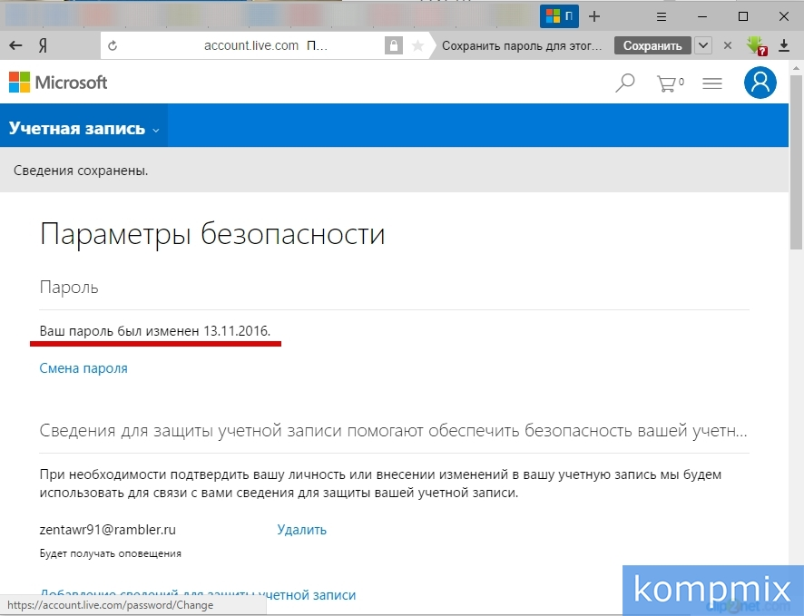 Как изменить пароль входа в Windows 10 инструкция