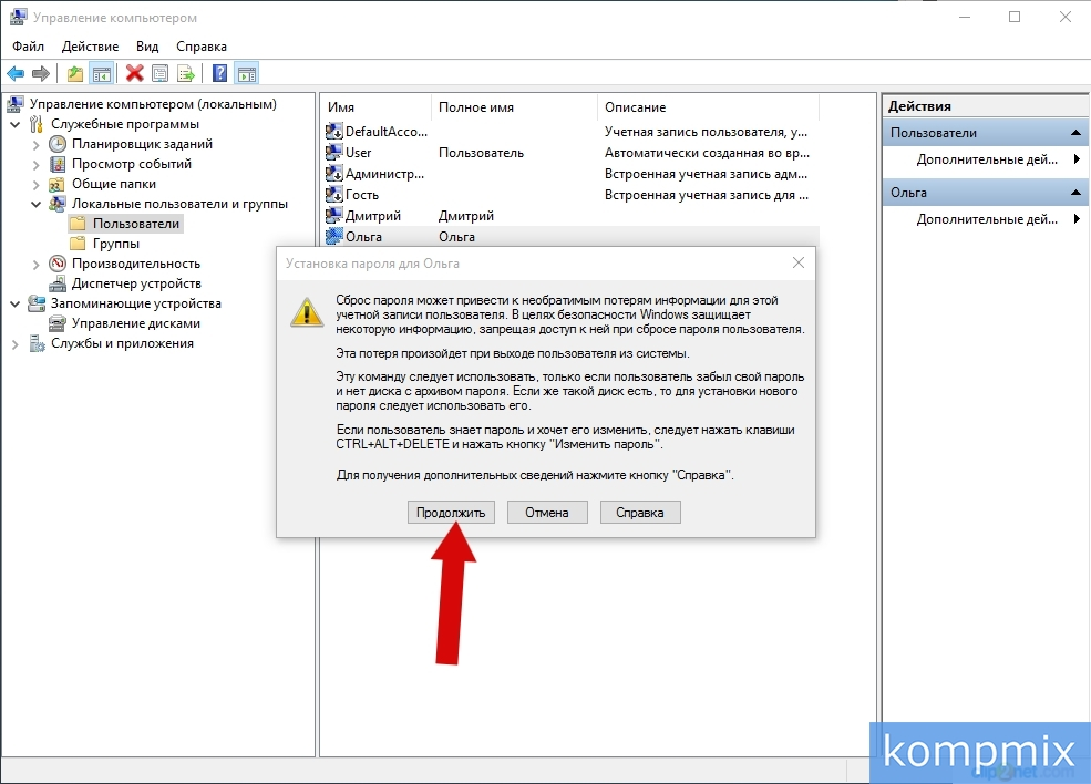 Как изменить пароль входа в Windows 10 инструкция