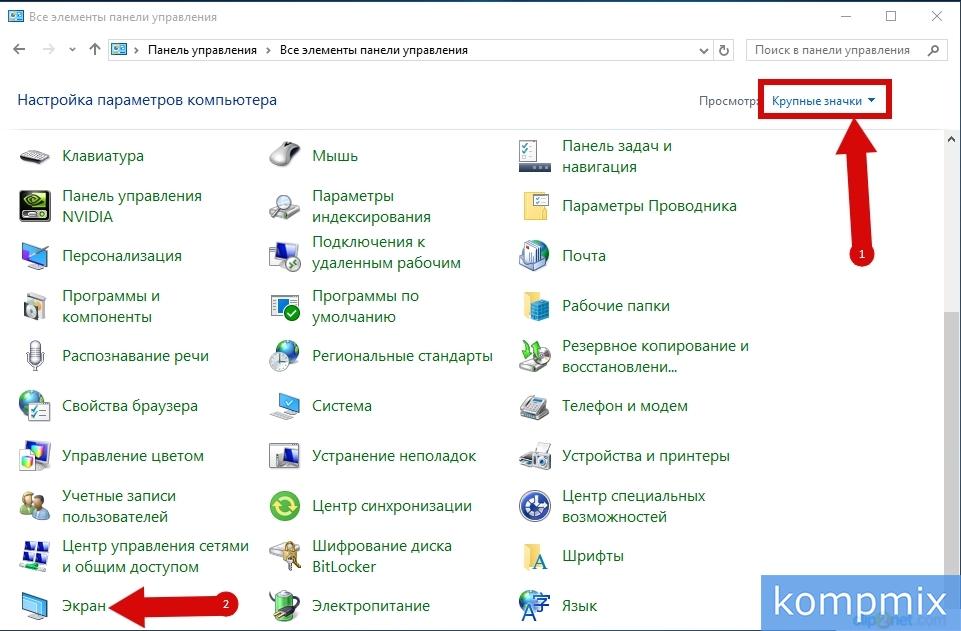 Как изменить разрешение экрана в Windows 10