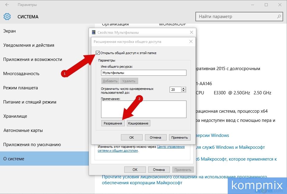 Как настроить общий доступ в Windows 10 инструкция