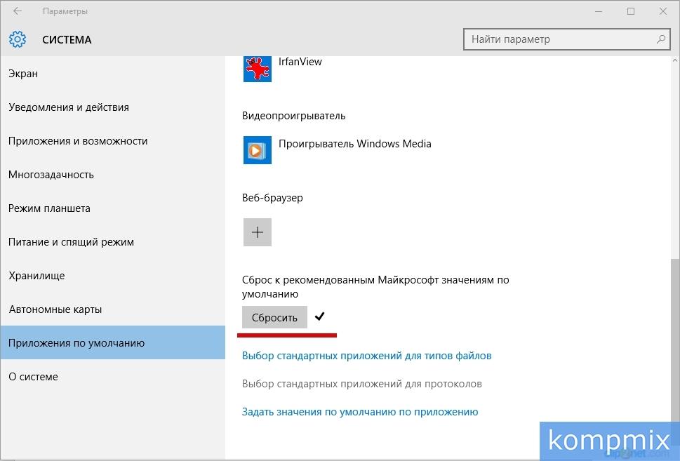 Как настроить программы по умолчанию в Windows 10