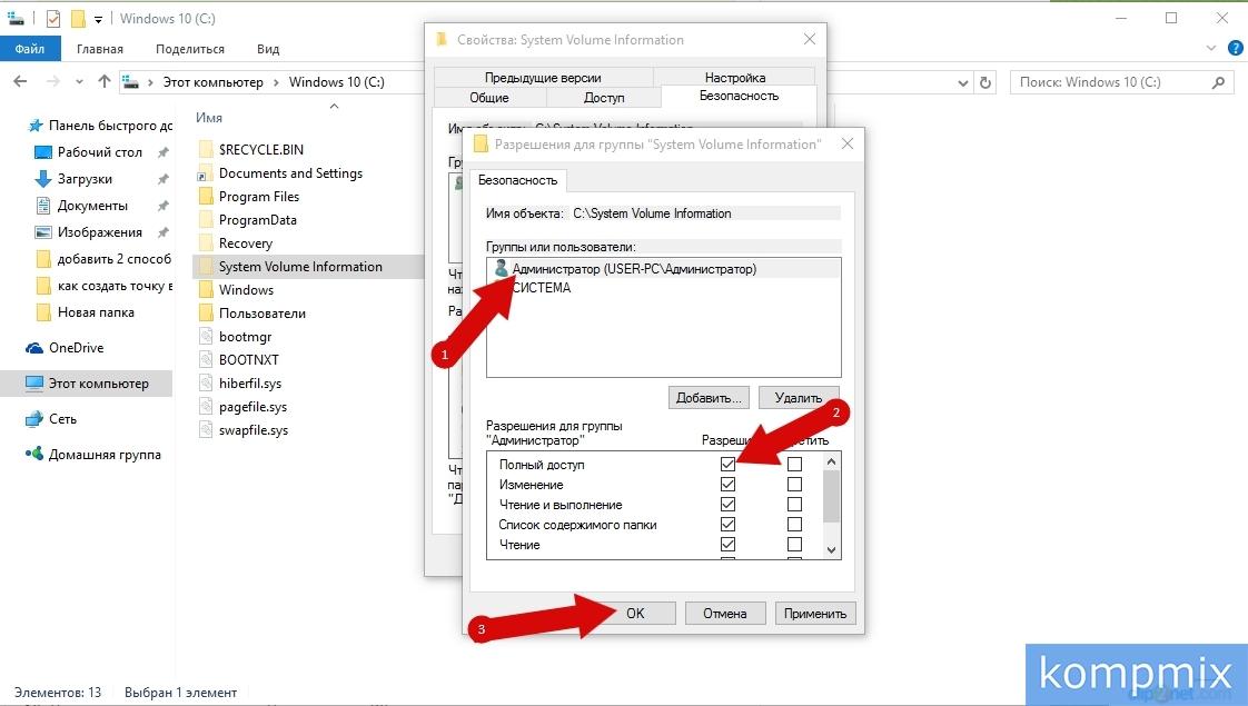 Как открыть доступ к системным папкам в Windows 10