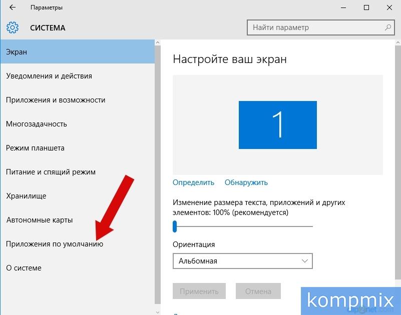 Как поменять браузер по умолчанию в Windows 10 инструкция
