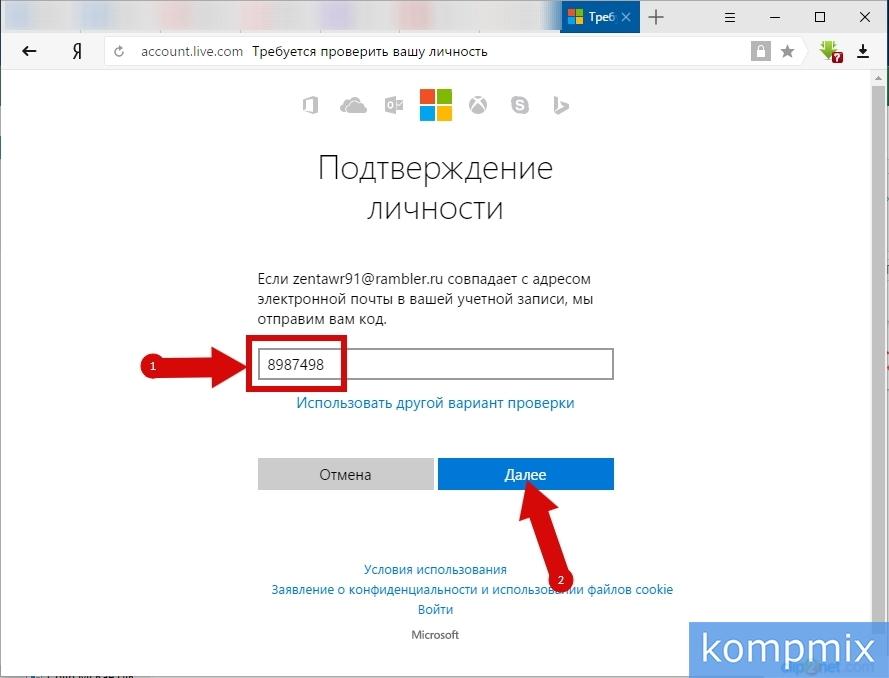 Как сбросить пароль в Windows 10 инструкция