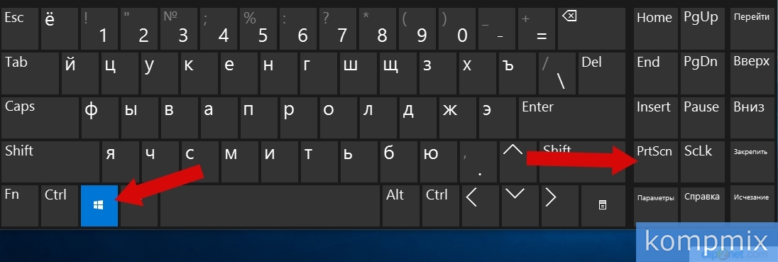 Как сделать скриншот в Windows 10 инструкция