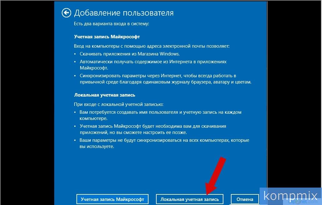 Как создать учетную запись в Windows 10 инструкция