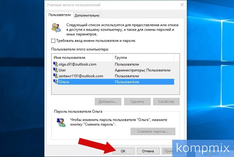 Как убрать пароль при входе в Windows 10 инструкция