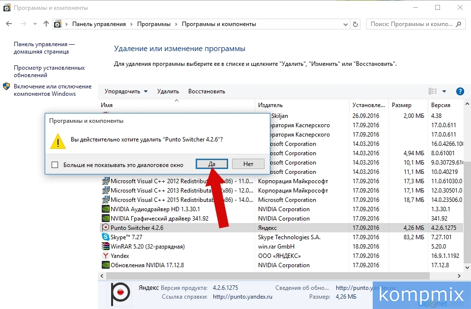 Как удалить программу в Windows 10 инструкция