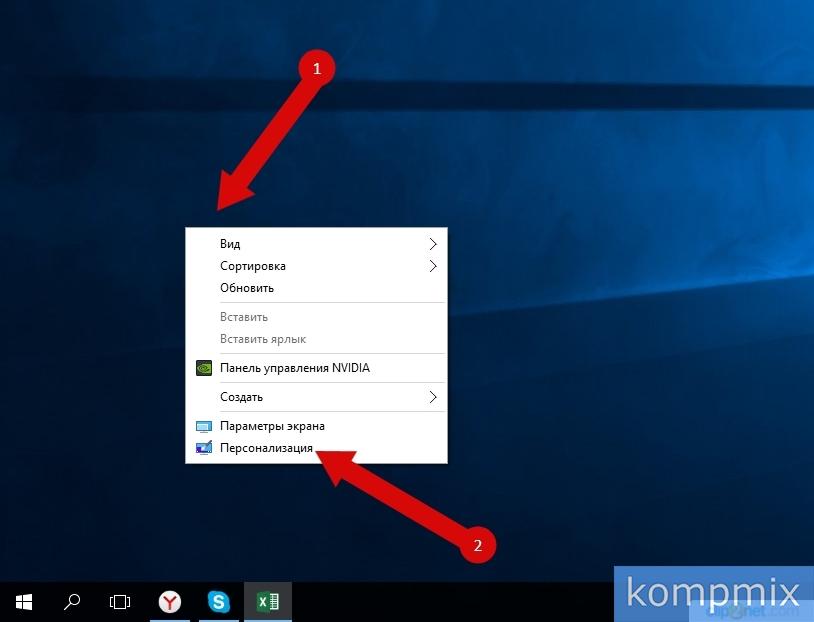 Как в Windows 10 вынести мой компьютер на рабочий стол