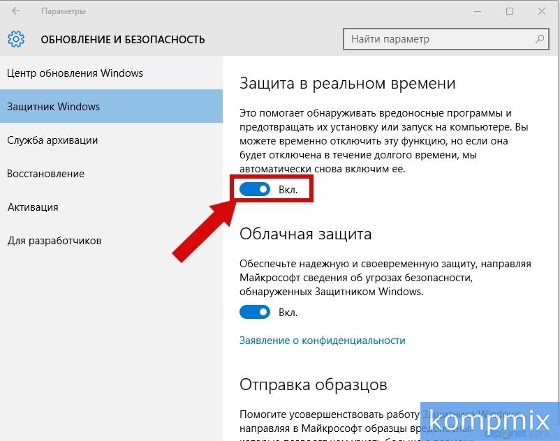 Как включить и отключить защитник Windows 10