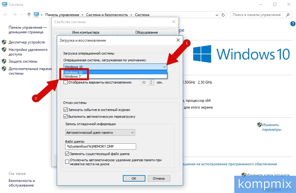Как выбрать операционную при загрузке Windows 10