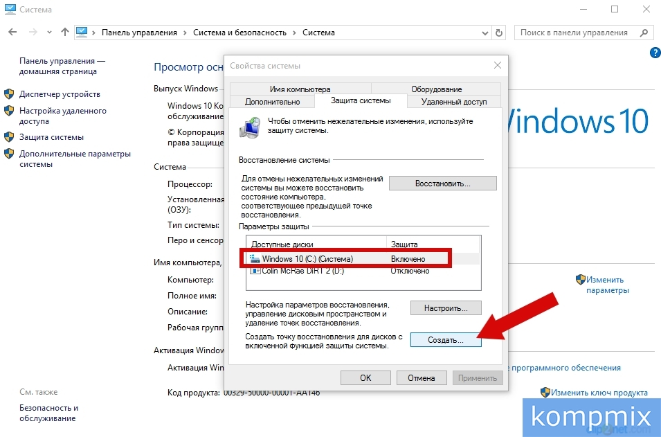 Точка восстановления в Windows 10 инструкция