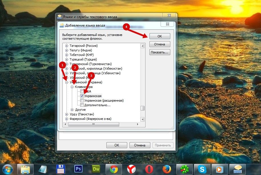 Как добавить язык в windows 7 пошаговая инструкция