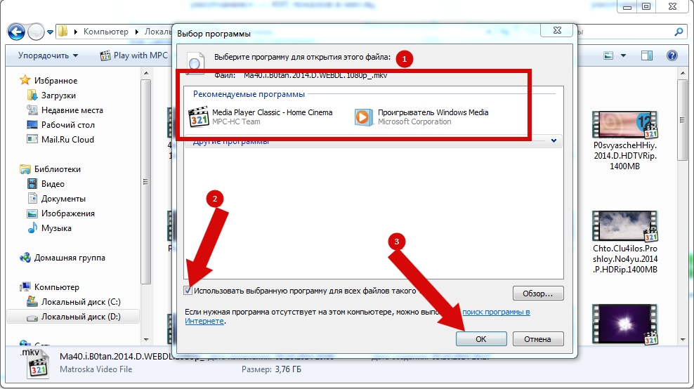 Как изменить проигрыватель по умолчанию в Windows 7