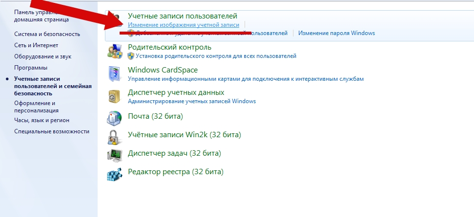 Как изменить рисунок учетной записи в Windows 7 пошаговая инструкция