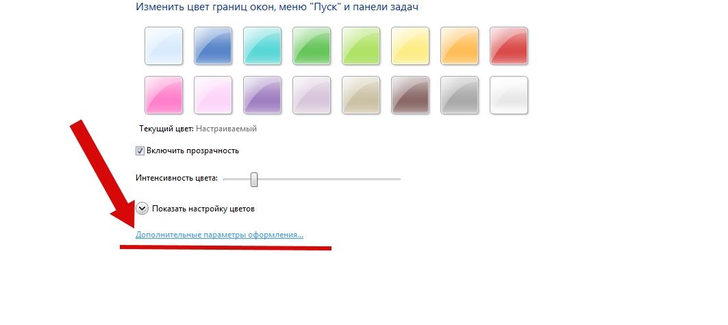 Как изменить шрифт в Windows 7 пошаговая инструкция