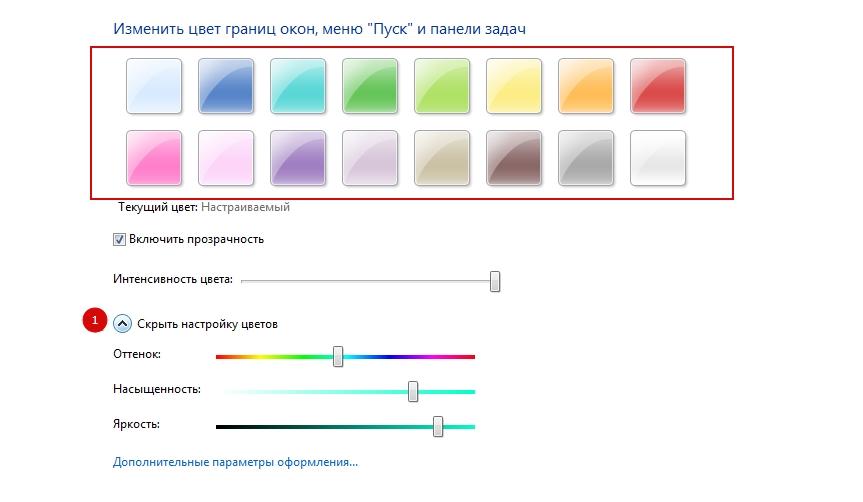 Как настроить цвет окон в Windows 7 пошаговая инструкция