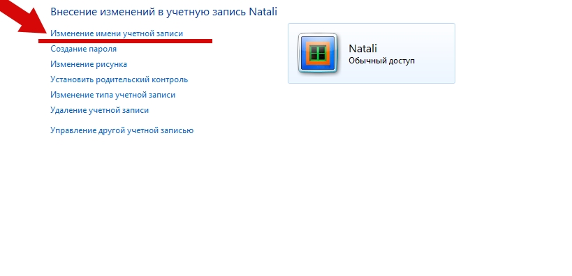 Как переименовать пользователя в Windows 7 пошаговая инструкция