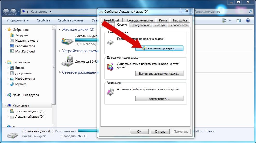 как проверить ноутбук на наличие ошибок - фото 11