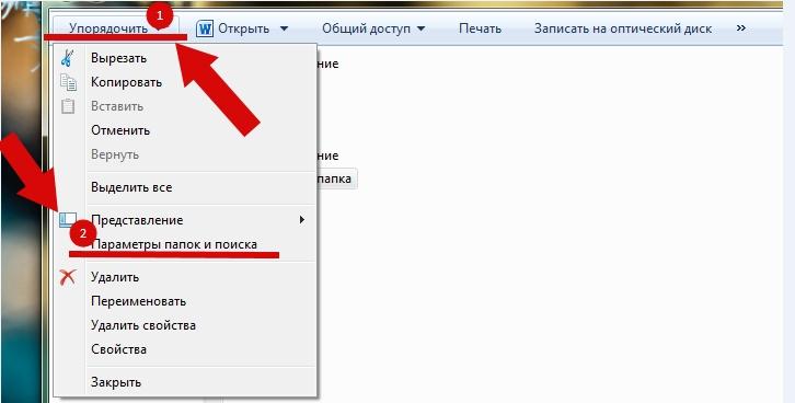 Как скрыть папку в Windows 7 пошаговая инструкция