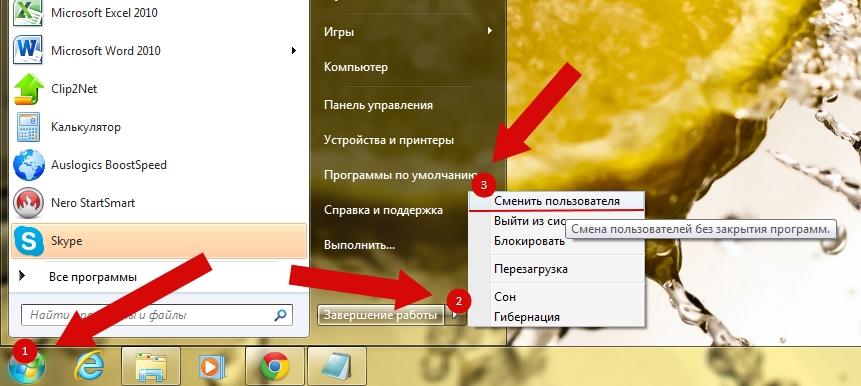 Как сменить пользователя в Windows 7 пошаговая инструкция