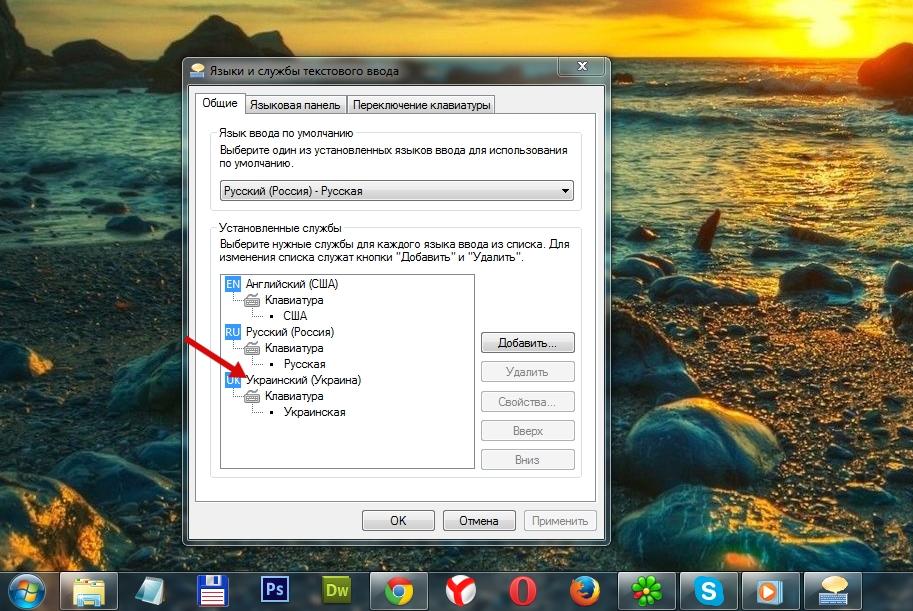 Как удалить язык в windows 7 пошаговая инструкция