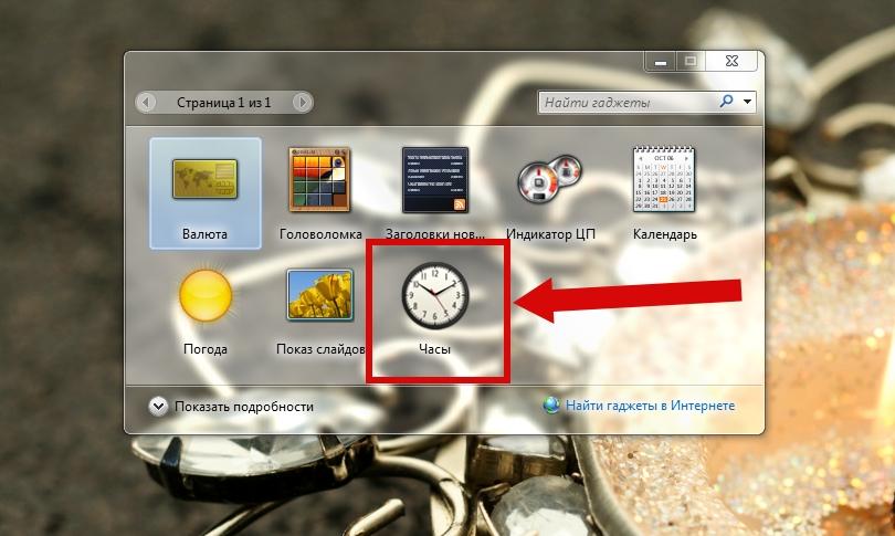 Как установить гаджеты в Windows 7 пошаговая инструкция