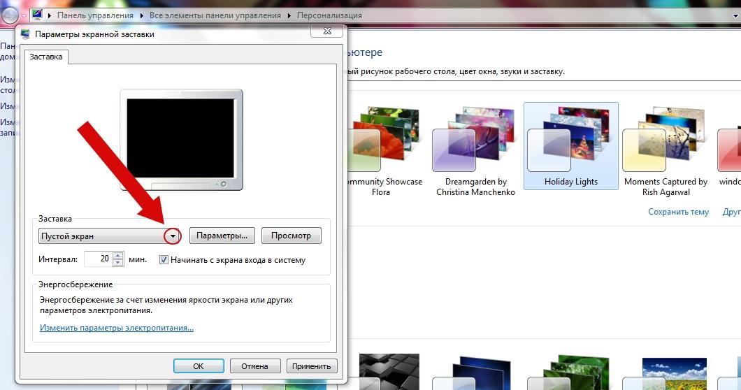 Как установить заставку в Windows 7 пошаговая инструкция