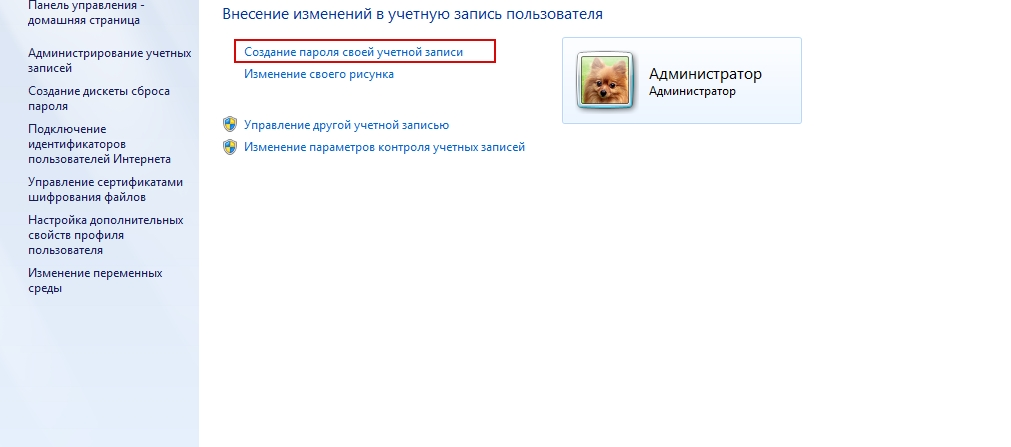 Как на windows установить пароль