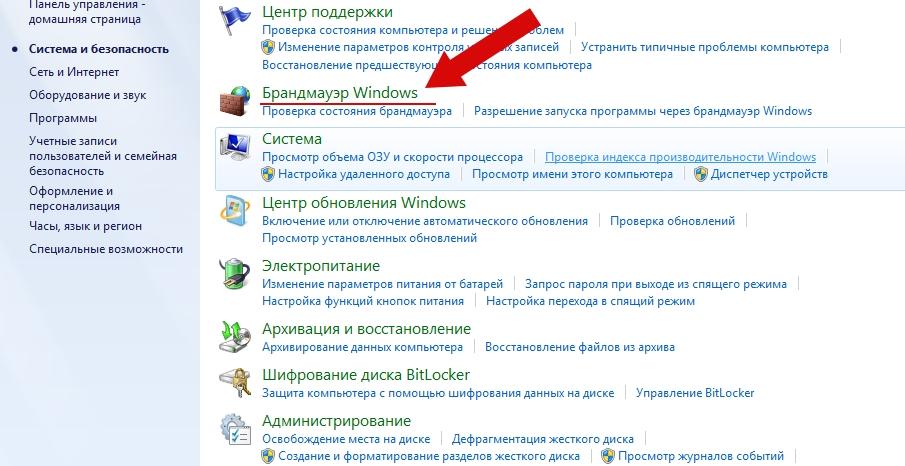 Как включить брандмауэр в Windows 7 пошаговая инструкция