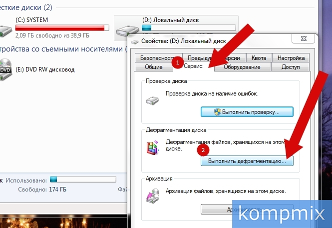 Как сделать дефрагментацию диска на Windows 7
