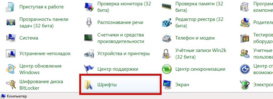 Как удалить шрифт в Windows 7 пошаговая инструкция