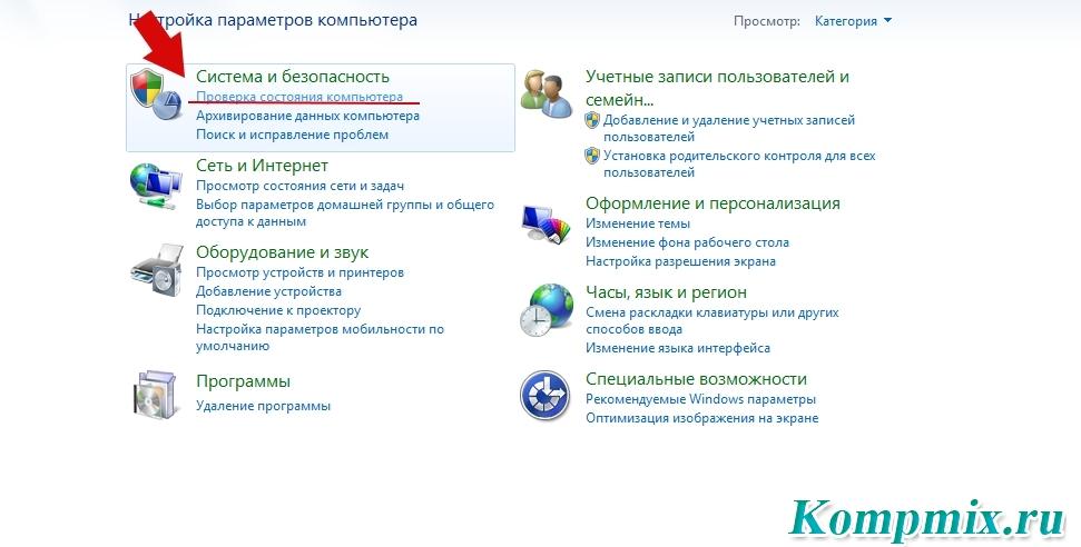 Как узнать производительность компьютера Windows 7
