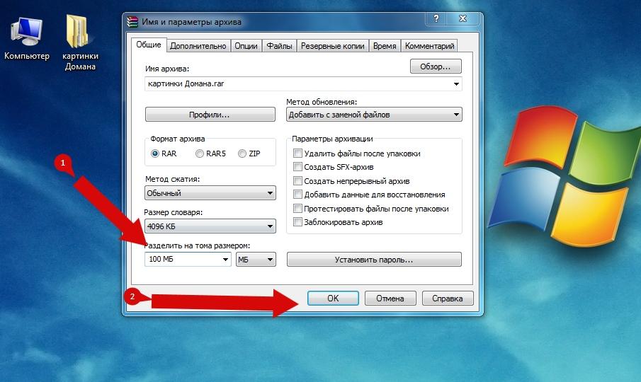 Как разбить архив WinRar на части пошаговая инструкция