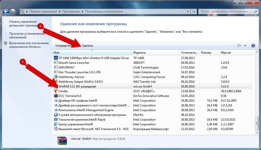 Как удалить архиватор WinRar пошаговая инструкция