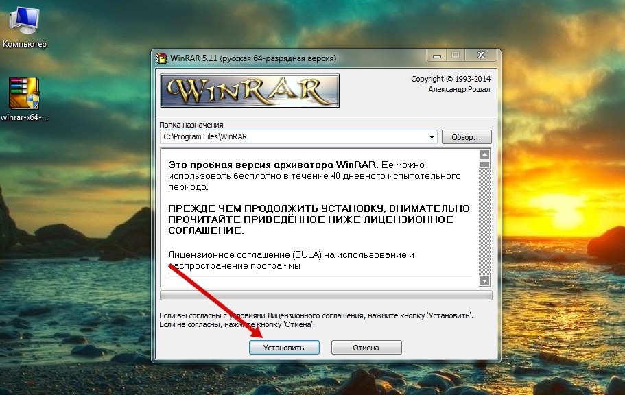 Как установить архив WinRAR пошаговая инструкция