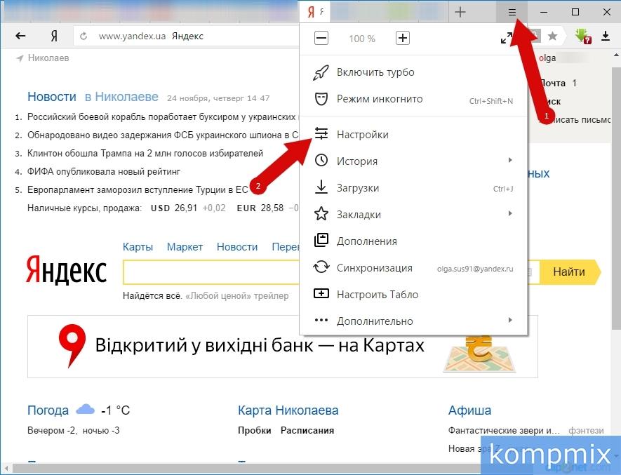 Как изменить поисковую систему в Яндекс браузере